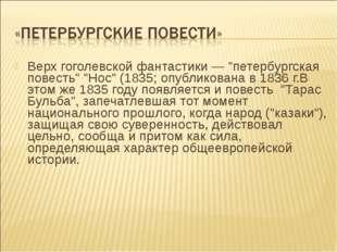 """Верх гоголевской фантастики — """"петербургская повесть"""" """"Нос"""" (1835; опубликова"""