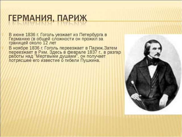 В июне 1836 г. Гоголь уезжает из Петербурга в Германию (в общей сложности он...