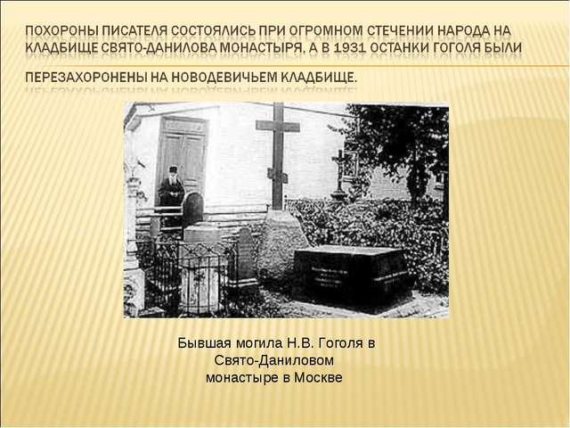 Бывшая могила Н.В. Гоголя в Свято-Даниловом монастыре в Москве