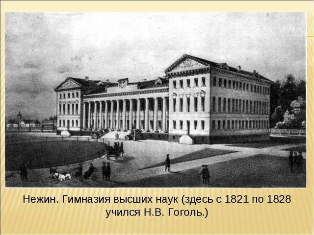 Нежин. Гимназия высших наук (здесь с 1821 по 1828 учился Н.В. Гоголь.)