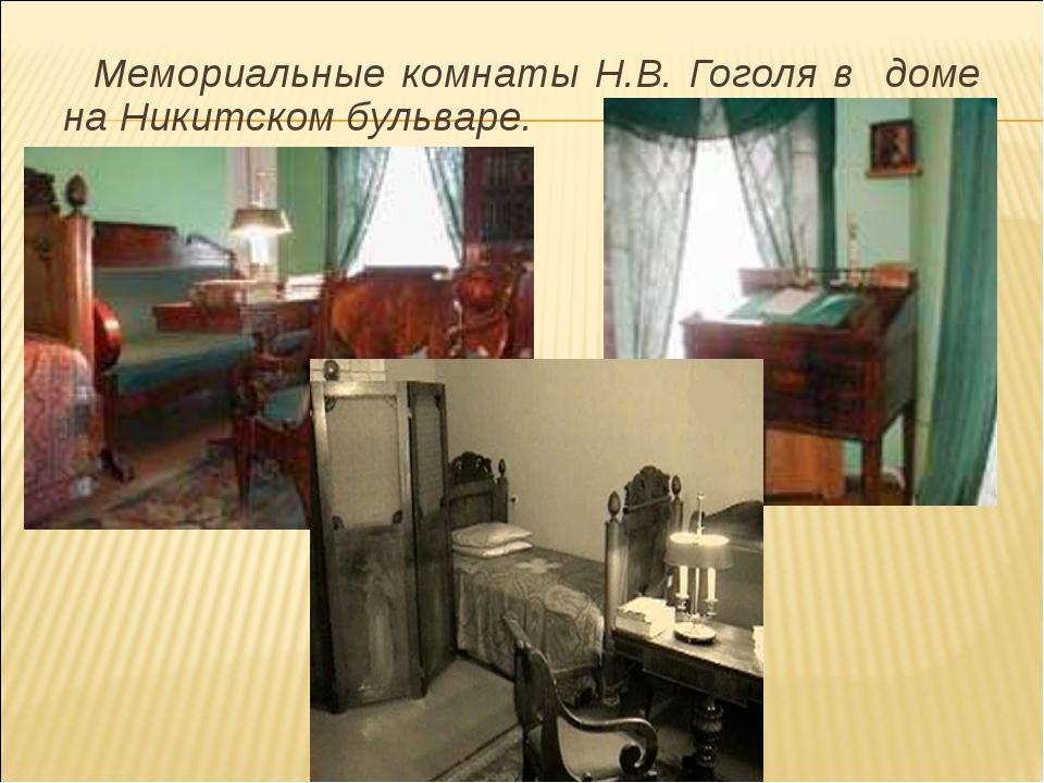 Мемориальные комнаты Н.В. Гоголя в доме на Никитском бульваре.