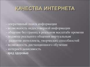 - оперативный поиск информации - возможность недостоверной информации - общен