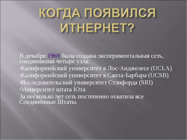 В декабре1969была создана экспериментальная сеть, соединившая четыре узла:...