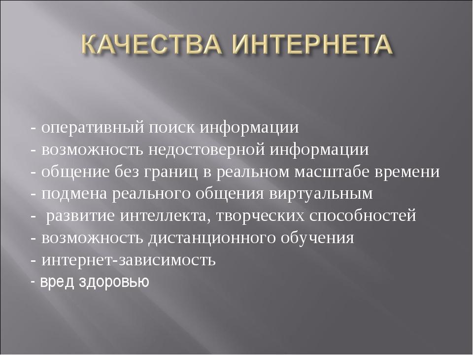 - оперативный поиск информации - возможность недостоверной информации - общен...