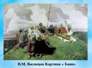 В.М. Васнецов Картина « Боян»