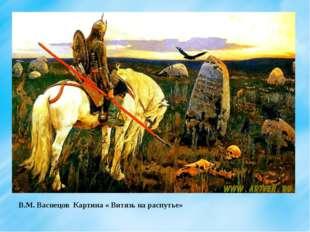 В.М. Васнецов Картина « Витязь на распутье»