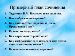 Примерный план сочинения Художник В.М. Васнецов и его полотна. Кто изображен