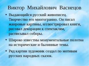 Виктор Михайлович Васнецов Выдающийся русский живописец. Творчество его много