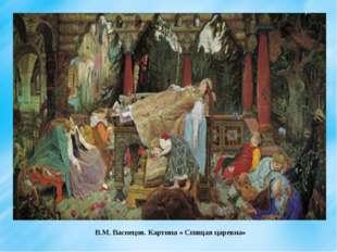 В.М. Васнецов. Картина « Спящая царевна»