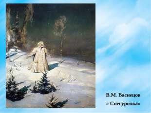 В.М. Васнецов « Снегурочка»