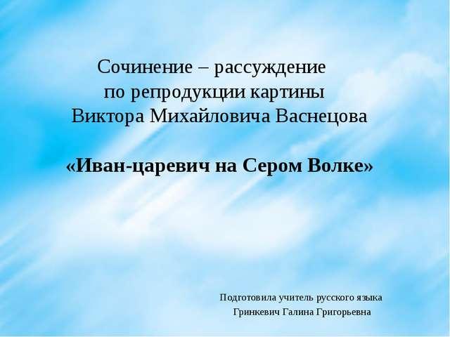 Сочинение – рассуждение по репродукции картины Виктора Михайловича Васнецова...