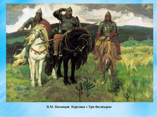 В.М. Васнецов Картина « Три богатыря»