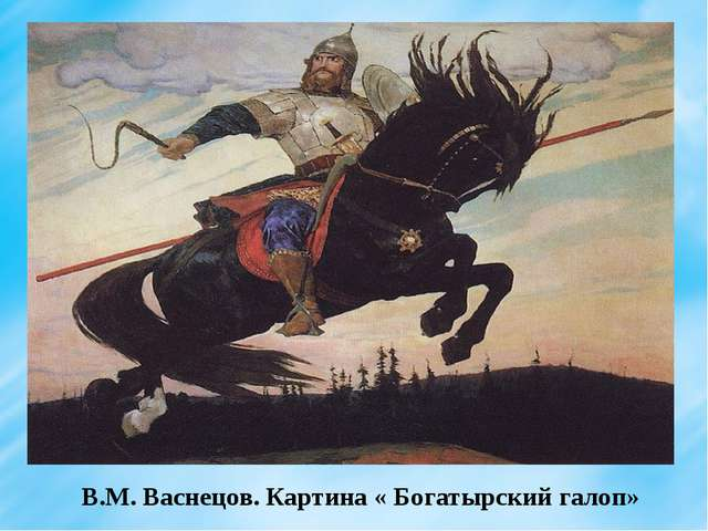В.М. Васнецов. Картина « Богатырский галоп»