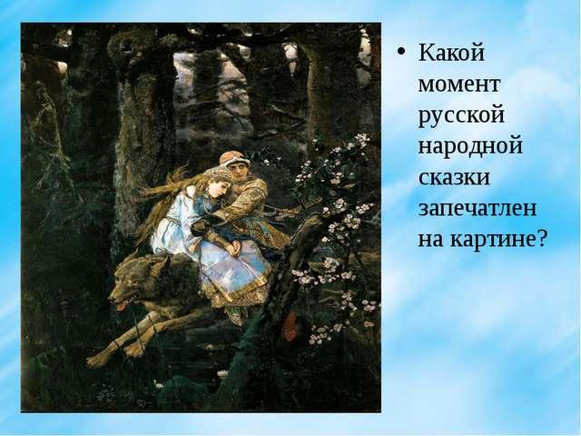 Какой момент русской народной сказки запечатлен на картине?