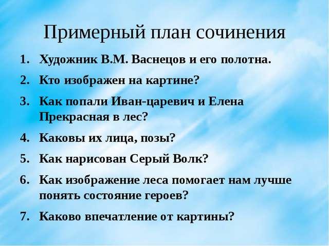 Примерный план сочинения Художник В.М. Васнецов и его полотна. Кто изображен...