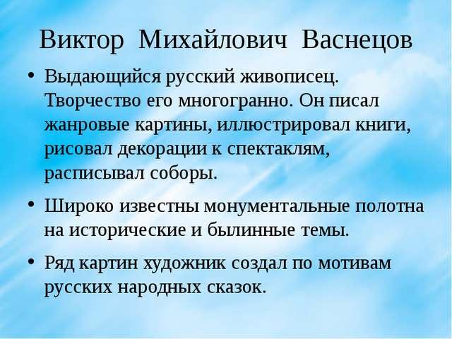 Виктор Михайлович Васнецов Выдающийся русский живописец. Творчество его много...