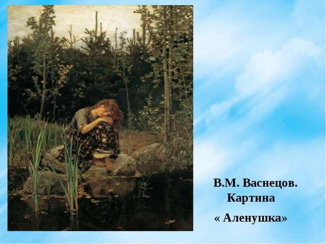 В.М. Васнецов. Картина « Аленушка»