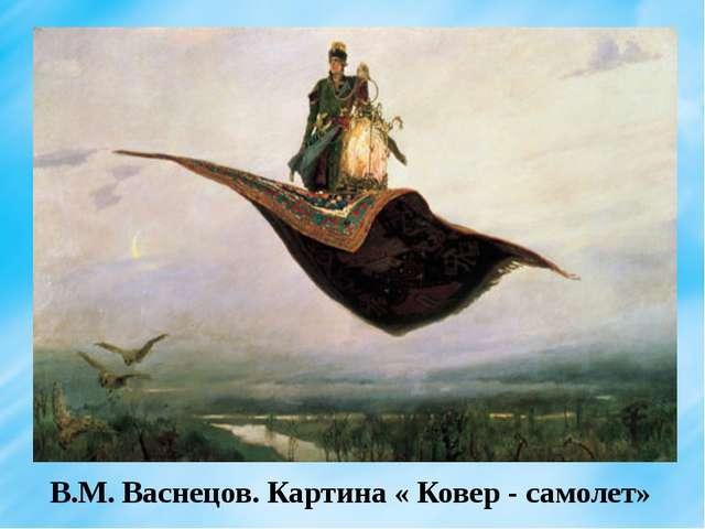 В.М. Васнецов. Картина « Ковер - самолет»
