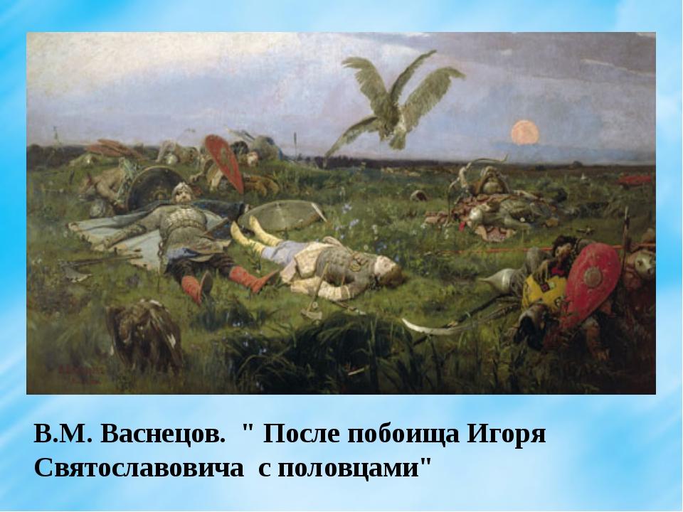 """В.М. Васнецов. """" После побоища Игоря Святославовича с половцами"""""""