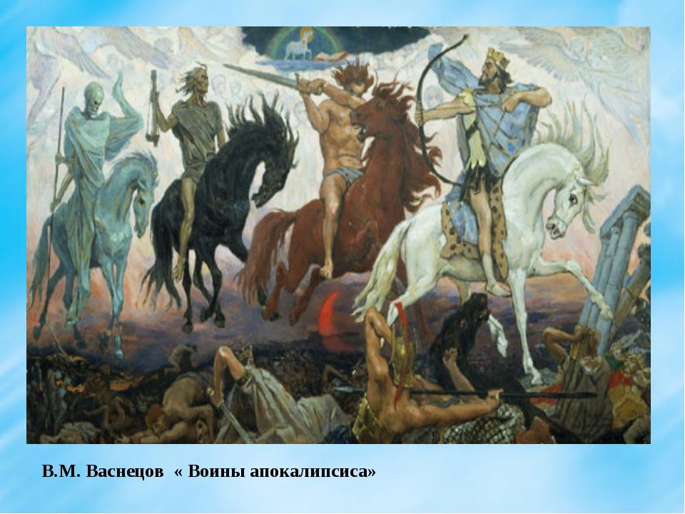 В.М. Васнецов « Воины апокалипсиса»