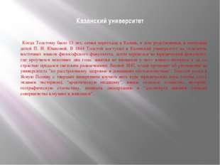 Казанский университет Когда Толстому было 13 лет, семья переехала в Казань,