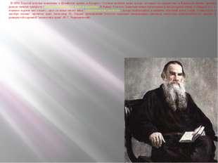 В 1854 Толстой получил назначение в Дунайскую армию, в Бухарест. Скучная шта