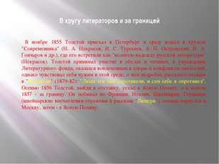 В кругу литераторов и за границей В ноябре 1855 Толстой приехал в Петербург