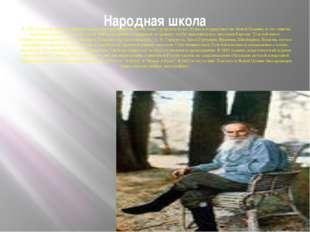 Народная школа В 1859 Толстой открыл в деревне школу для крестьянских детей,