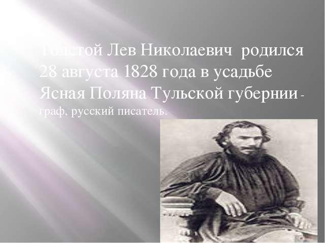 Толстой Лев Николаевич родился 28 августа 1828 года в усадьбе Ясная Поляна Т...