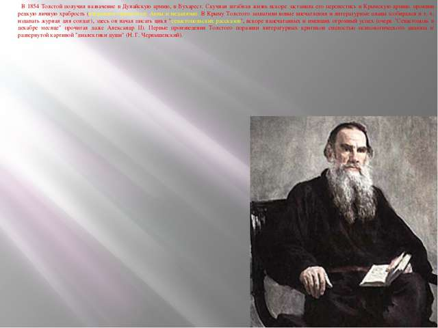 В 1854 Толстой получил назначение в Дунайскую армию, в Бухарест. Скучная шта...