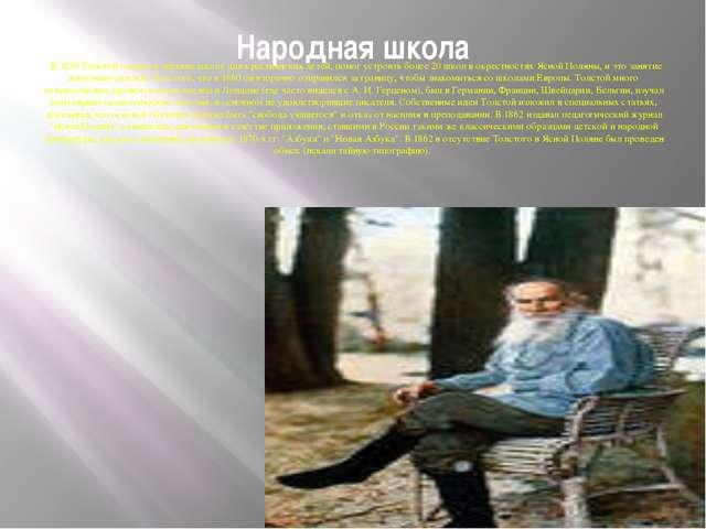 Народная школа В 1859 Толстой открыл в деревне школу для крестьянских детей,...