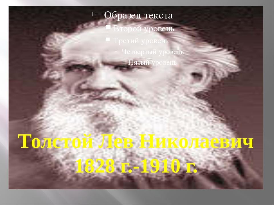 Толстой Лев Николаевич 1828 г.-1910 г.