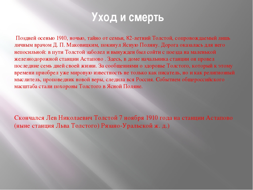 Поздней осенью 1910, ночью, тайно от семьи, 82-летний Толстой, сопровождаемы...