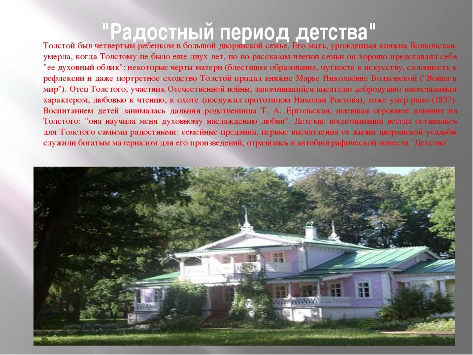 """""""Радостный период детства"""" Толстой был четвертым ребенком в большой дворянск..."""