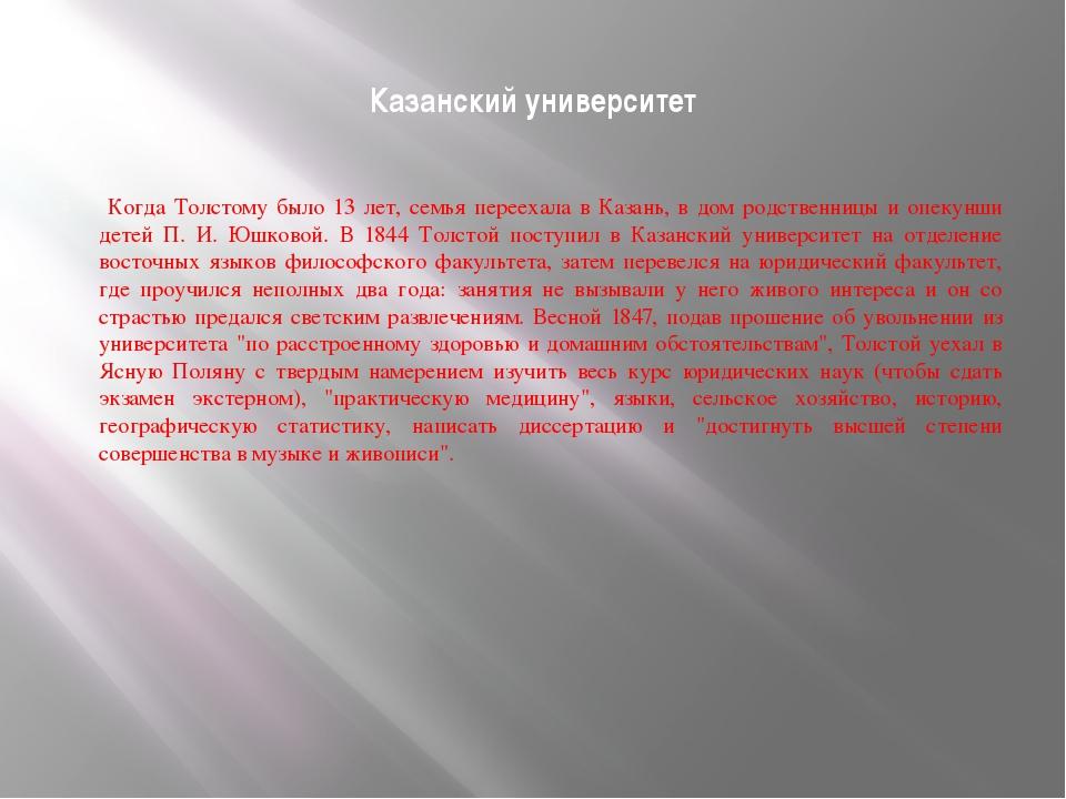 Казанский университет Когда Толстому было 13 лет, семья переехала в Казань,...