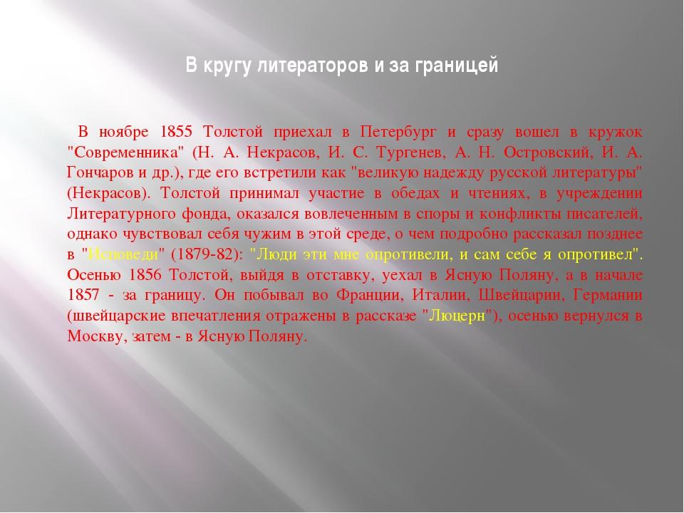 В кругу литераторов и за границей В ноябре 1855 Толстой приехал в Петербург...