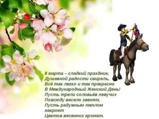 8 марта – сладкий праздник, Душевной радости свирель, Всё так легко и так пре