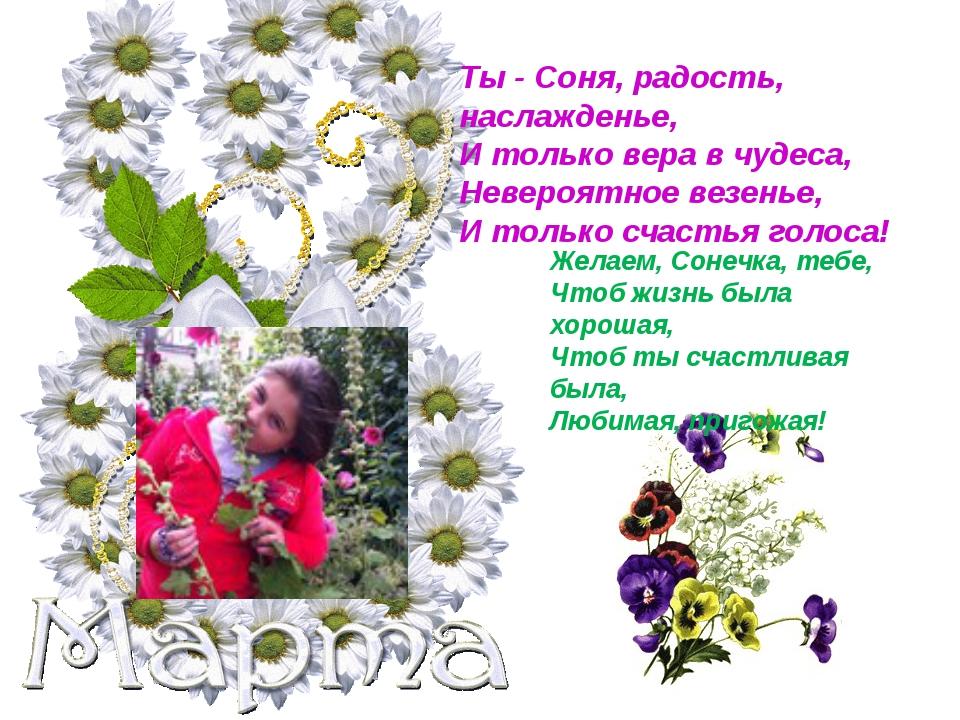 Ты - Соня, радость, наслажденье, И только вера в чудеса, Невероятное везенье,...