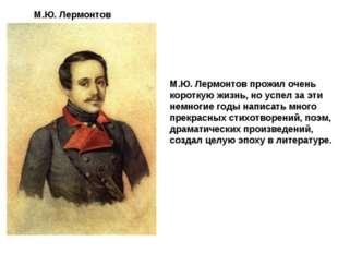 М.Ю. Лермонтов прожил очень короткую жизнь, но успел за эти немногие годы нап