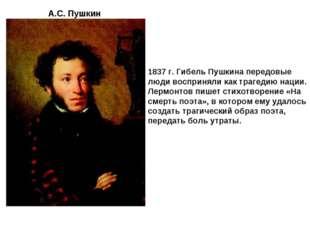 А.С. Пушкин 1837 г. Гибель Пушкина передовые люди восприняли как трагедию нац