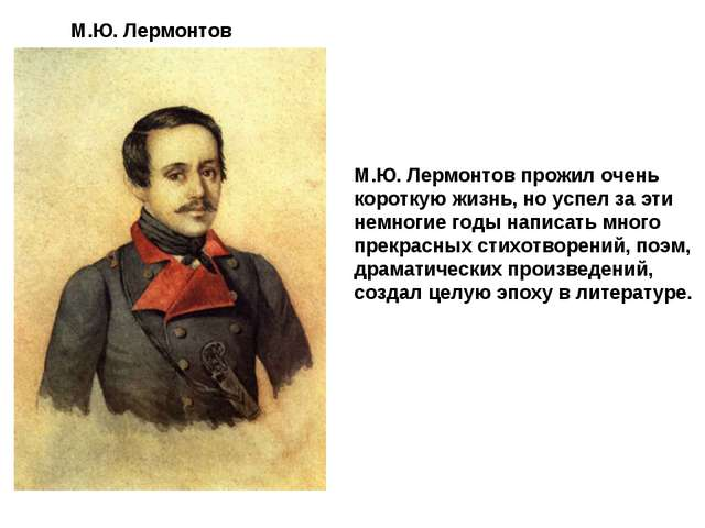 М.Ю. Лермонтов прожил очень короткую жизнь, но успел за эти немногие годы нап...