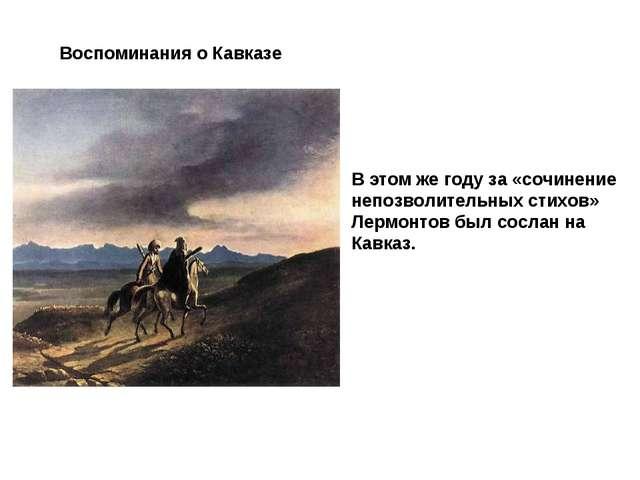 Воспоминания о Кавказе В этом же году за «сочинение непозволительных стихов»...