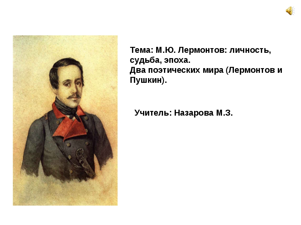 Тема: М.Ю. Лермонтов: личность, судьба, эпоха. Два поэтических мира (Лермонт...