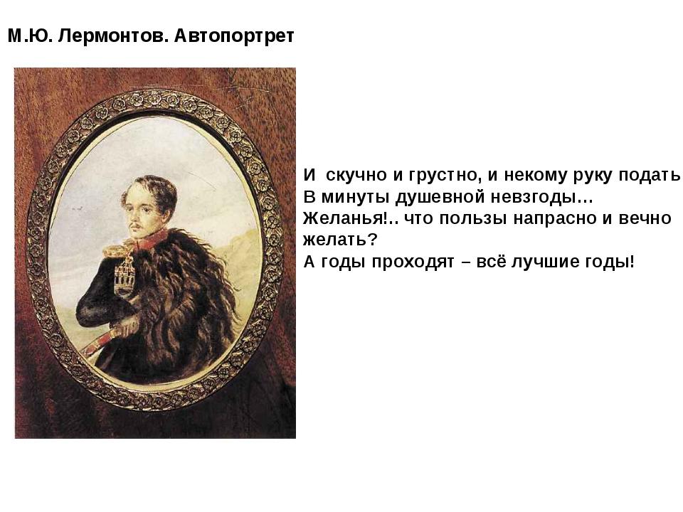 М.Ю. Лермонтов. Автопортрет И скучно и грустно, и некому руку подать В минуты...