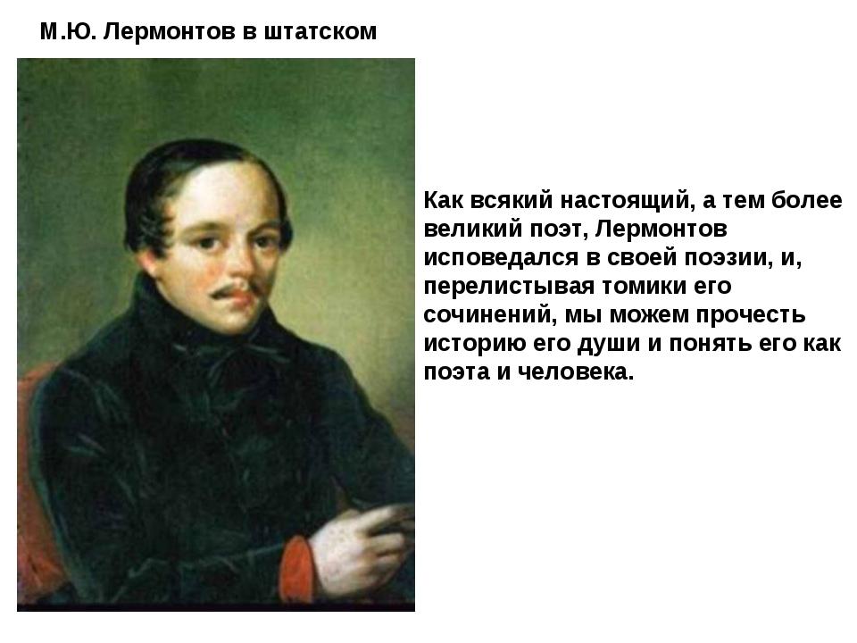 М.Ю. Лермонтов в штатском Как всякий настоящий, а тем более великий поэт, Лер...