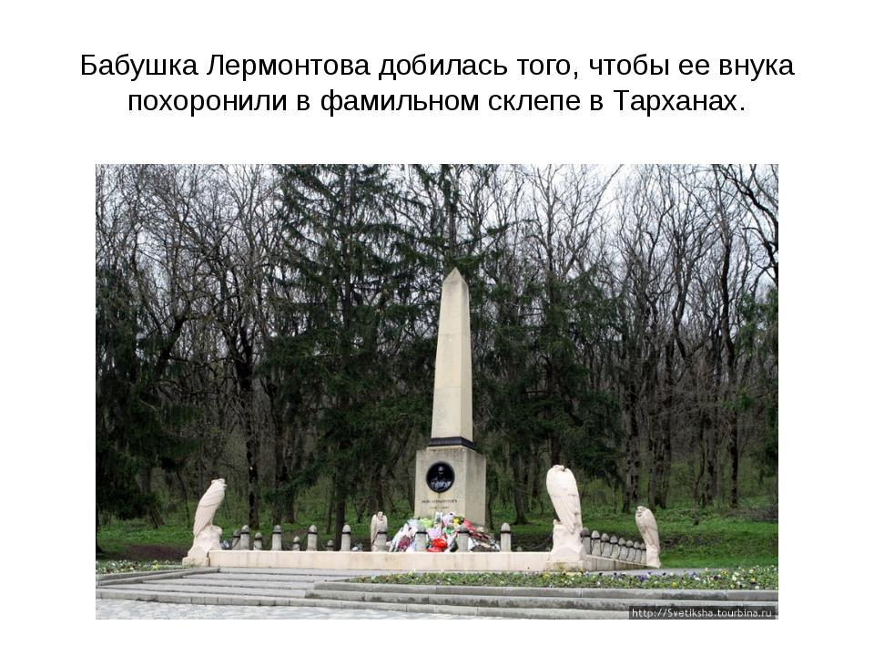 Бабушка Лермонтова добилась того, чтобы ее внука похоронили в фамильном склеп...