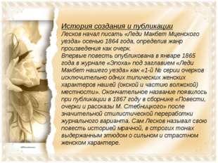 История создания и публикации Лесков начал писать «Леди Макбет Мценского уезд