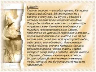 Сюжет Главная героиня — молодая купчиха, Катерина Львовна Измайлова. Её муж п