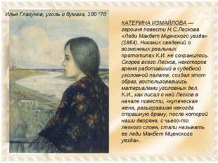 Илья Глазунов, уголь и бумага, 100 *70 КАТЕРИНА ИЗМАЙЛОВА — героиня повести Н