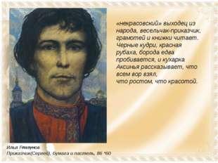 Илья Глазунов Приказчик(Сергей), бумага и пастель, 86 *60 «некрасовский» выхо